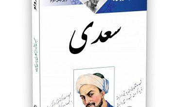 Photo of زن از نگاه سعدی+مقاله