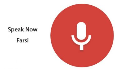 Photo of پشتیبانی گوگل از جستجوی صوتی به زبان فارسی