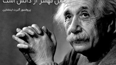 Photo of ۱۰ حقیقت در مورد پروفسور آلبرت اینشتاین