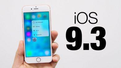 Photo of ویژگی های iOS 9.3 – نسخه جدید سیستم عامل اپل