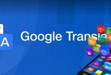 Photo of دسترسی به مترجم گوگل در تمامی اپلیکیشنهای اندرویدی