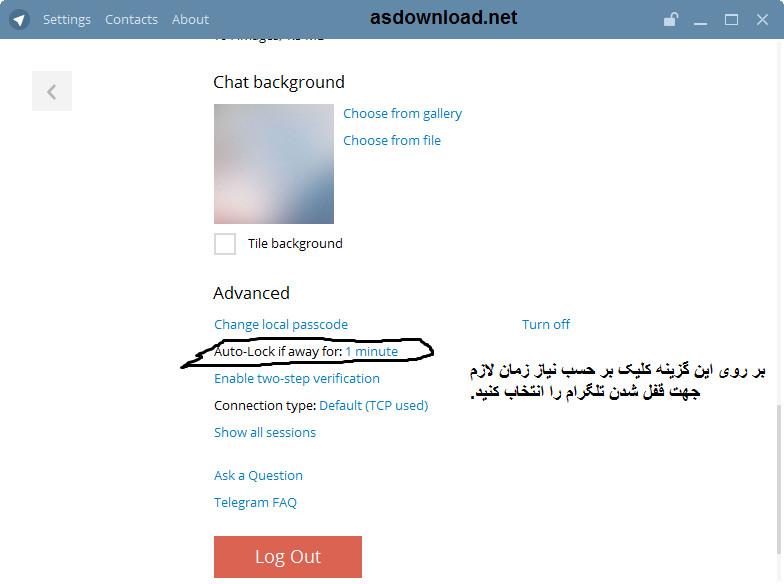 آموزش گذاشتن رمز عبور بر روی تلگرام ویندوز