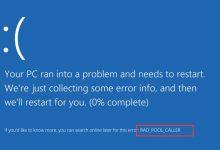 Photo of آموزش رفع خطای bad pool caller در ویندوز 10