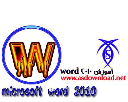 دانلود فیلم آموزشی word 2010