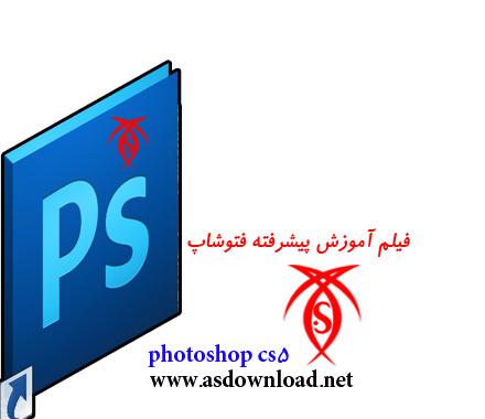 دانلود فیلم آموزش پیشرفته فتوشاپ –تنظیم رنگ و سایز تصاویر در photoshopc s5