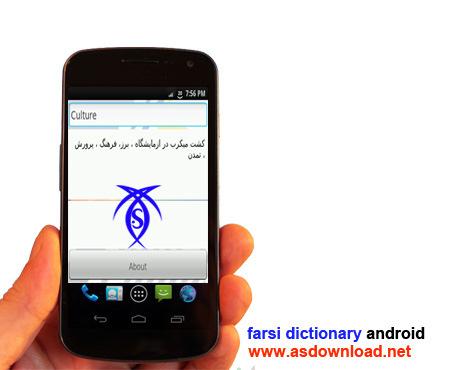 farsi dictionary android