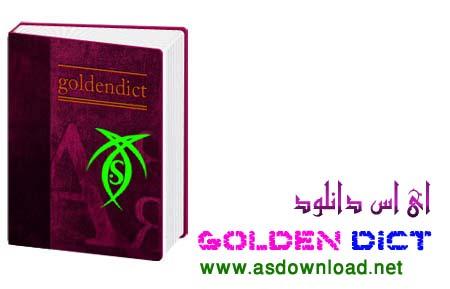 GoldenDict ترجمه آنلاین متون و لغات با دیکشنری چند زبانه GoldenDict v1.0.1