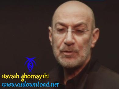 siavash ghomayshi دانلود ریتم و اکورد آهنگ تصور کن با صدای سیاوش قمیشی