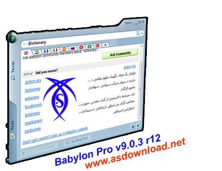 دانلود آخرین نسخه دیکشنری-Babylon Pro v10.5.0.11 Retail