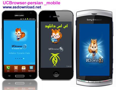 دانلود نسخه فارسی و سالم UCBrowser برای تمامی گوشی ها