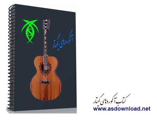 دانلود کتاب آموزش و یادگیری آکورد های گیتار همراه با تصویر - chord book guitar
