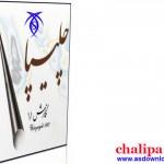 chalipa