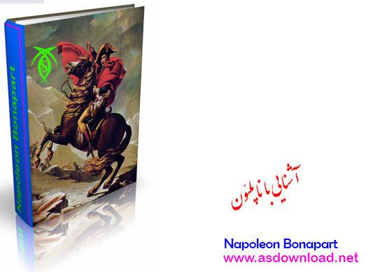 دانلود کتاب آشنایی با ناپلئون بناپارت