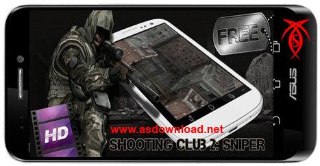 دانلود بازی جنگی موبایل- Shooting club 2 Sniper android