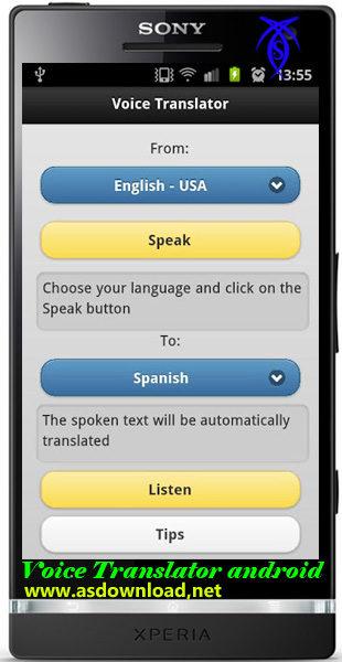 دانلود دیکشنری مترجم جملات صوتی برای موبایل
