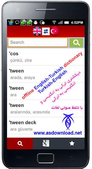 دانلود دیکشنری صوتی انگلیسی به ترکی و بالعکس برای آندروید-دانلود دیکشنری