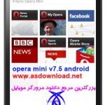 دانلود آخرین نسخه مرورگر opera mini  برای آندروید
