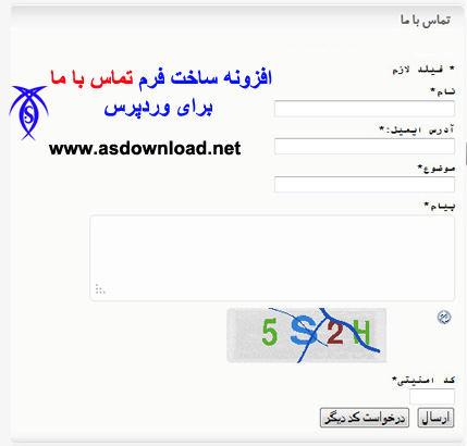 دانلود افزونه تماس با ما برای وردپرس – Fast Secure Contact Form