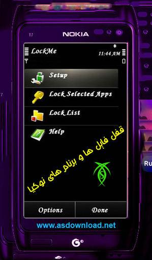 LockMe V2.01.5- دانلود نرم افزار قفل فایل ها و برنامه های موبایل