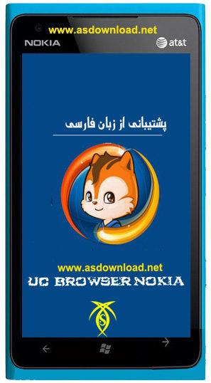 persian uc browser nokia