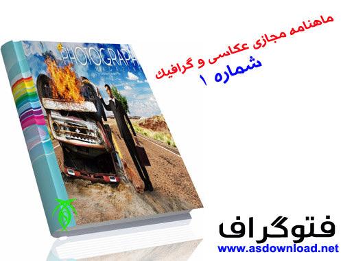 Photo of دانلود مجله فتوگراف, آموزش عکاسی و فتوشاپ- قسمت اول