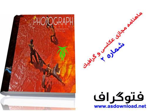دانلود مجله فتوگراف,آموزش فتوشاپ و گرافیک-شماره 2