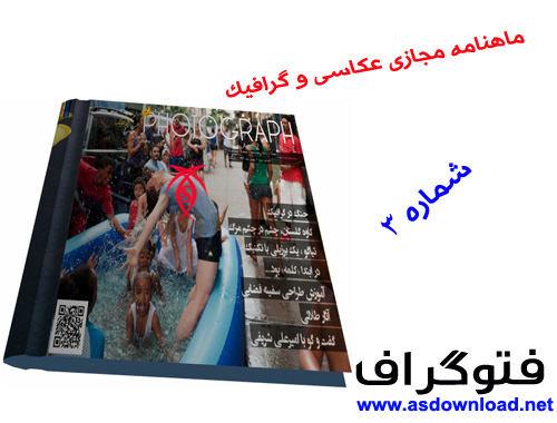Photo of دانلود مجله فتوگراف،آموزش فتوشاپ و گرافیک- شماره 3