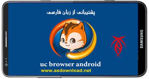دانلود نسخه جدید مرورگر UC browser برای آندروید- نسخه فارسی