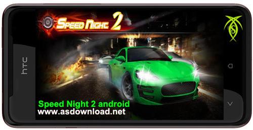 Speed Night 2 android- دانلود بازی سرعت در شب برای آندروید