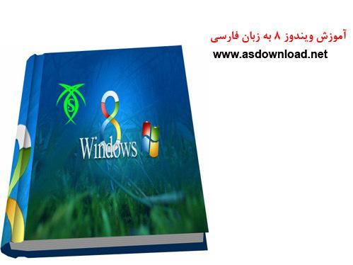 دانلود کتاب آموزش فارسی ویندوز 8