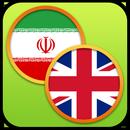 aryanpour-farsi-dictionary