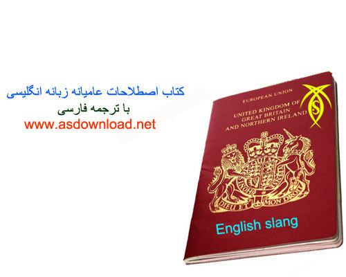 دانلود کتاب اصطلاحات عامیانه زبان انگلیسی با ترجمه زبان فارسی