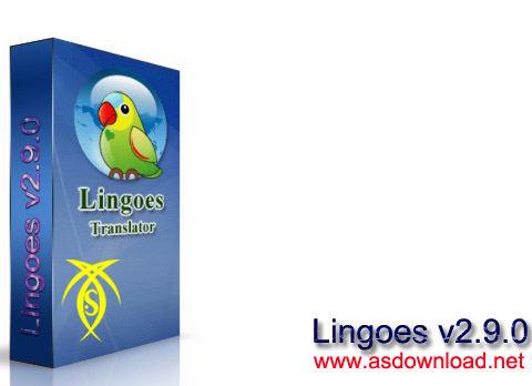 دانلود دیکشنری چند زبانه لینگوس Lingoes v2.9.0 +دیکشنری آریان پور