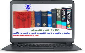 دانلود دیکشنری انگلیسی به فارسی و برعکس - دیکشنری دانشجو