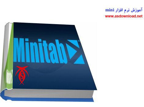 دانلود کتاب آموزش نرم افزار آماری minitab