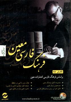 دانلود دیکشنری فارسی به فارسی معین
