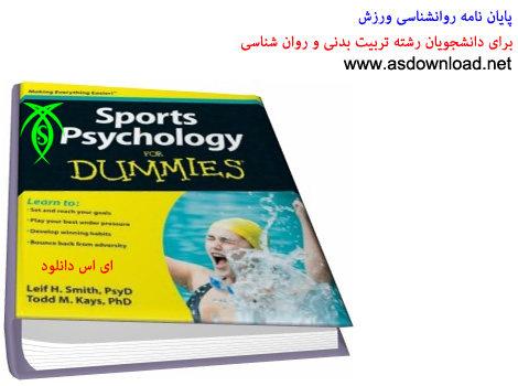 دانلود پایان نامه روانشناسی ورزش برای دانشجویان رشته تربیت بدنی و روانشناسی