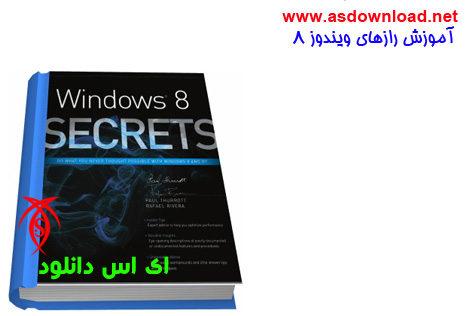 دانلود کتاب جدید آشنایی رازهای ویندوز 8
