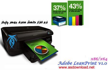 دانلود نرم افزار کاهش مصرف جوهر پرینتر – Adobe LeanPrint v1.0 x86/x64
