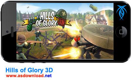 Hills of Glory 3D - دانلود بازی سه بعدی تپه های افتخار برای آندروید