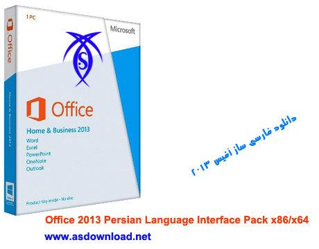 دانلود نرم افزار فارسی ساز آفیس 2013- Office 2013 Persian Language Interface Pack x86/x64