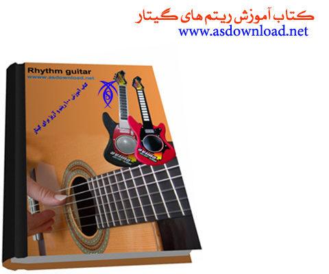 دانلود کتاب آموزش 100 ریتم و آرپژ برای گیتار