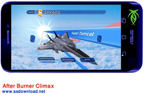 بازی جنگی هواپیمایی اوج سوختن برای آندروید به همراه دیتا After Burner Climax