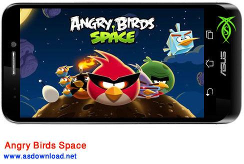 نسخه فضایی بازی پرنده گان خشمگین برای آندروید- Angry Birds Space