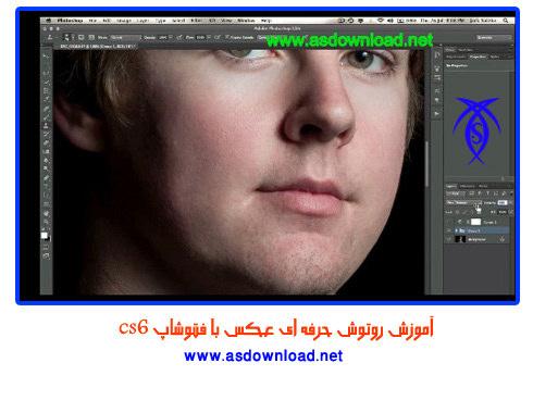 فیلم آموزش روتوش عکس با فتوشاپ cs6 -آموزش حرفه ای فتوشاپ