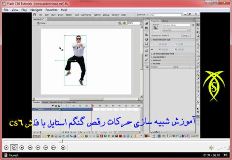 دانلود فیلم آموزش شبیه سازی حرکات رقص گنگم استایل با نرم افزار فلش cs6