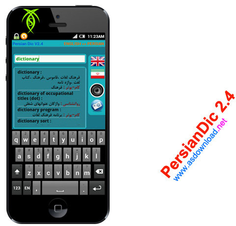 دانلود نسخه جدید دیکشنری قدرتمند PersianDic 2.4 برای آندروید