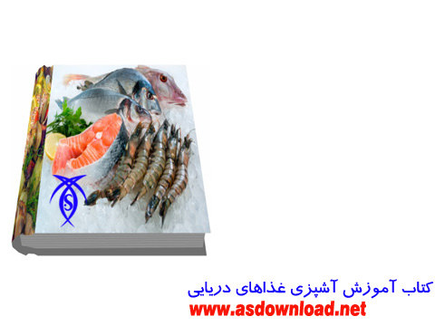 book Cooking Seafood