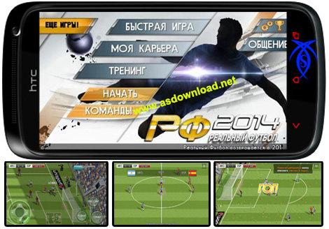 Photo of دانلود بازی Real Football 2014 برای آندروید