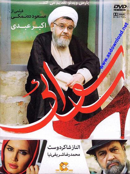 دانلود فیلم رسوایی با بازی اکبر عبدی